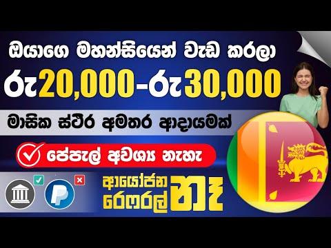 Make Money Online   Make Rs 20,000 LKR - Rs 30,000 LKR Monthly Without Investment   Legit Website