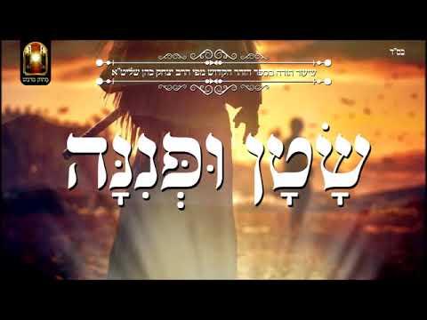 """הרב יצחק כהן שליט""""א - שטן ופנינה - שיעור בזוהר הקדוש"""