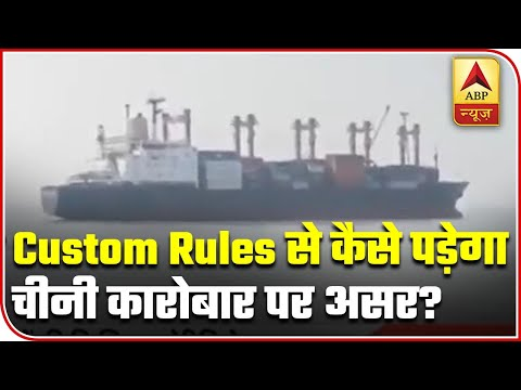how-strict-custom-rules-on-indian-ports-will-affect-china's-business-|-abp-news