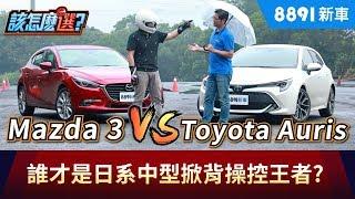 Mazda3跟Toyota Auris 誰才是日系中型掀背操控王者? | 8891新車