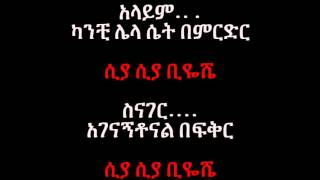 Temesgen Gebrgziabher - Siya Siya biyeshe ሲያ ሲያ ቢዬሼ (Amharic With Lyrics)