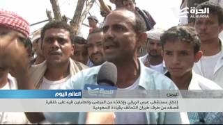 اليمن:  إغلاق مستشفى عبس الريفي وإخلاؤه من المرضى والعاملين فيه بعد قصفه من قبل التحالف