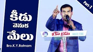 కీడువెనుక మేలు  అద్భుతమైన సందేశం పార్ట్  1    K Y Ratnam  New Telugu christian messages  