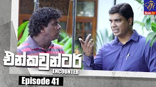 Encounter - එන්කවුන්ටර් | Episode 41 | 07 - 07 - 2021 | Siyatha TV Thumbnail