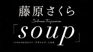 藤原さくら/soup(スープ) 月9ドラマ「ラヴソング」主題歌 ▽藤原さく...