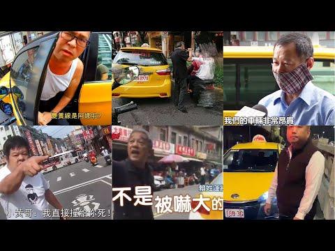 Fucking Taiwan Taxi