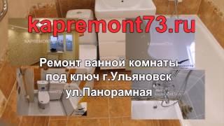 Ремонт ванной комнаты, санузла ,квартиры под ключ г . Ульяновск бр Архитекторов
