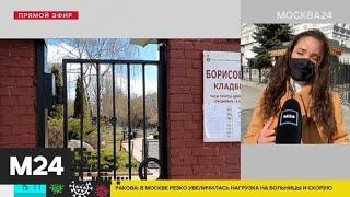 Фото Московские кладбища закрыли, в том числе на период религиозных праздников - Москва 24