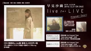 早見沙織_Secret_音源試聴(2016年12月21日発売ミニアルバム「live for LIVE」収録)
