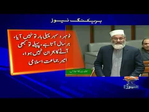 Senate Ijlaas Main Siraj Ul Haq Ki Sheikh Rasheed Par Shairana Tanqeed