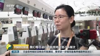 [中国财经报道]多家航空公司公布入驻北京大兴国际机场计划| CCTV财经