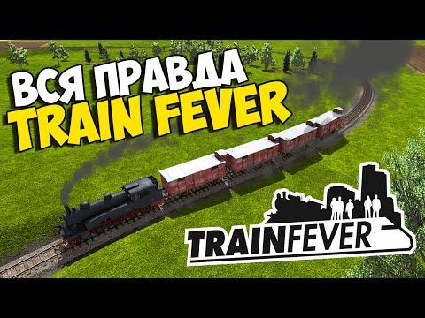 игра поезда трайн