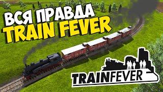 Вся правда о Train Fever!