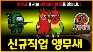 사랑으로 영웅 2명을 훨씬 강하게 만드는 앵무새 등장!…