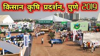 किसान👳 कृषी प्रदर्शन,पुणे 🇮🇳भारत का सबसे बड़ा कृषि मेला🚜🌾India's largest Agri Show