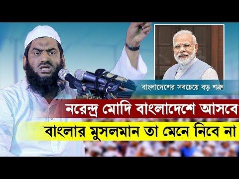মুজিব বর্ষে নরেন্দ্র মোদি বাংলাদেশে আসতে পারবেনা | Allama Mamunul Haque | Bangla Waz 2020