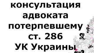 консультация адвоката потерпевшему ст. 286 ук украины(Мой сайт для платных юридических услуг http://odessa-urist.od.ua/ Консультация адвоката – потерпевшему ст. 286 УК Украи..., 2015-06-04T09:25:20.000Z)