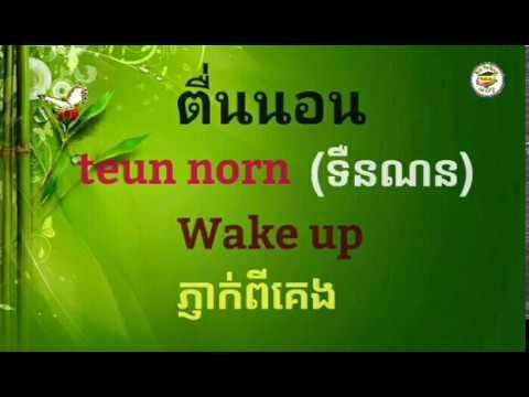 Learning Thai Daily Routine, กิจวัตรบระจำวัน, ការងារប្រចាំថ្ងៃ