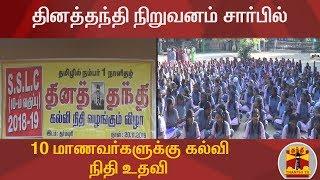 தினத்தந்தி நிறுவனம் சார்பில் 10 மாணவர்களுக்கு கல்வி நிதி உதவி | #Dharmapuri