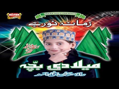Rao Hassan Asad - Nabi Ka Jashan Aaya - Latest Rabil Ul Awal Album 1436