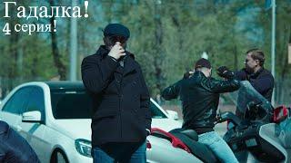 ГАДАЛКА! 4 серия. МИСТИЧЕСКИЙ ДЕТЕКТИВ! РУССКИЕ СЕРИАЛЫ. СЕРИАЛ . Мелодрама. Русские мелодрамы.