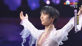 ISU世錦賽GALA #羽生結弦 柚子好久不見的表演滑 一如往常的仙氣動人!!!