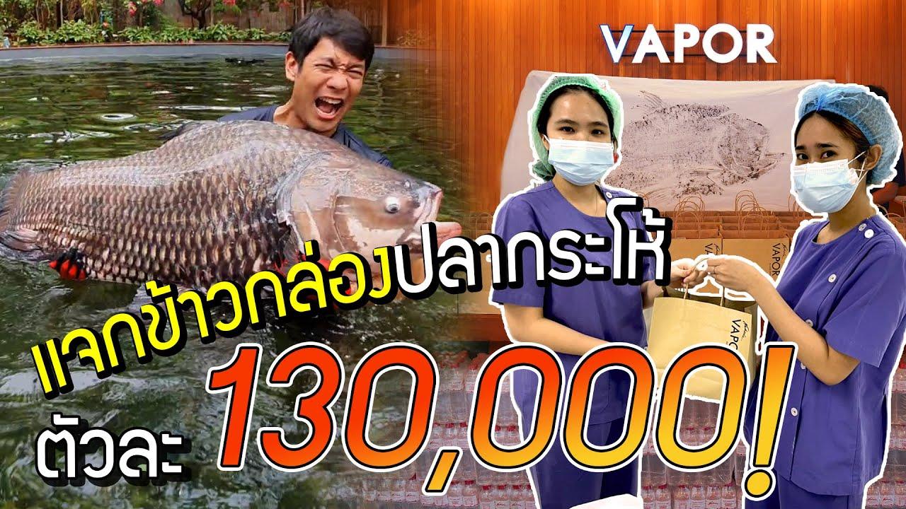 เเจกข้าวกล่องปลากระโห้ ตัวละ 130,000!!!! [คนหลงรส EP.90]