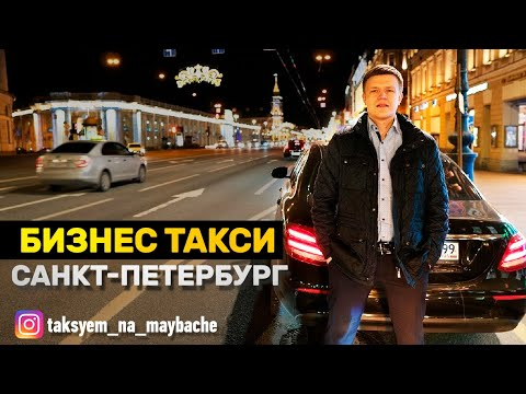 Бизнес такси. Санкт-Петербург. Яндекс такси / Таксуем на майбахе