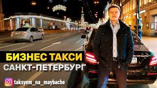 Смотреть видео Бизнес такси. Санкт-Петербург. Яндекс такси / Таксуем на майбахе онлайн