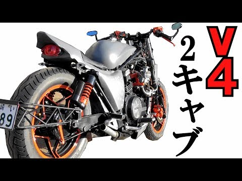 キャブセッティングしかし・・★謎のⅤ型4気筒エンジンのバイクをレストア#8