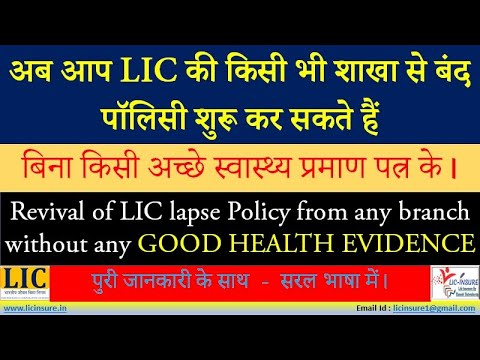Revival of LIC's Lapsed Policy From Anybranch without ...