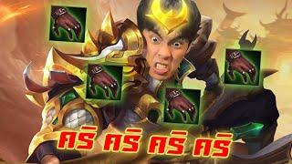 RoV : Wukong ลิงสายเทพ คริตลอดทั้งเกม !!