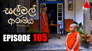 සල් මල් ආරාමය | Sal Mal Aramaya | Episode 105 | Sirasa TV Thumbnail