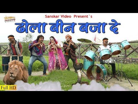 dhola bin baja de.. bhupender sandhu..ramsapir new  bhajan 2016