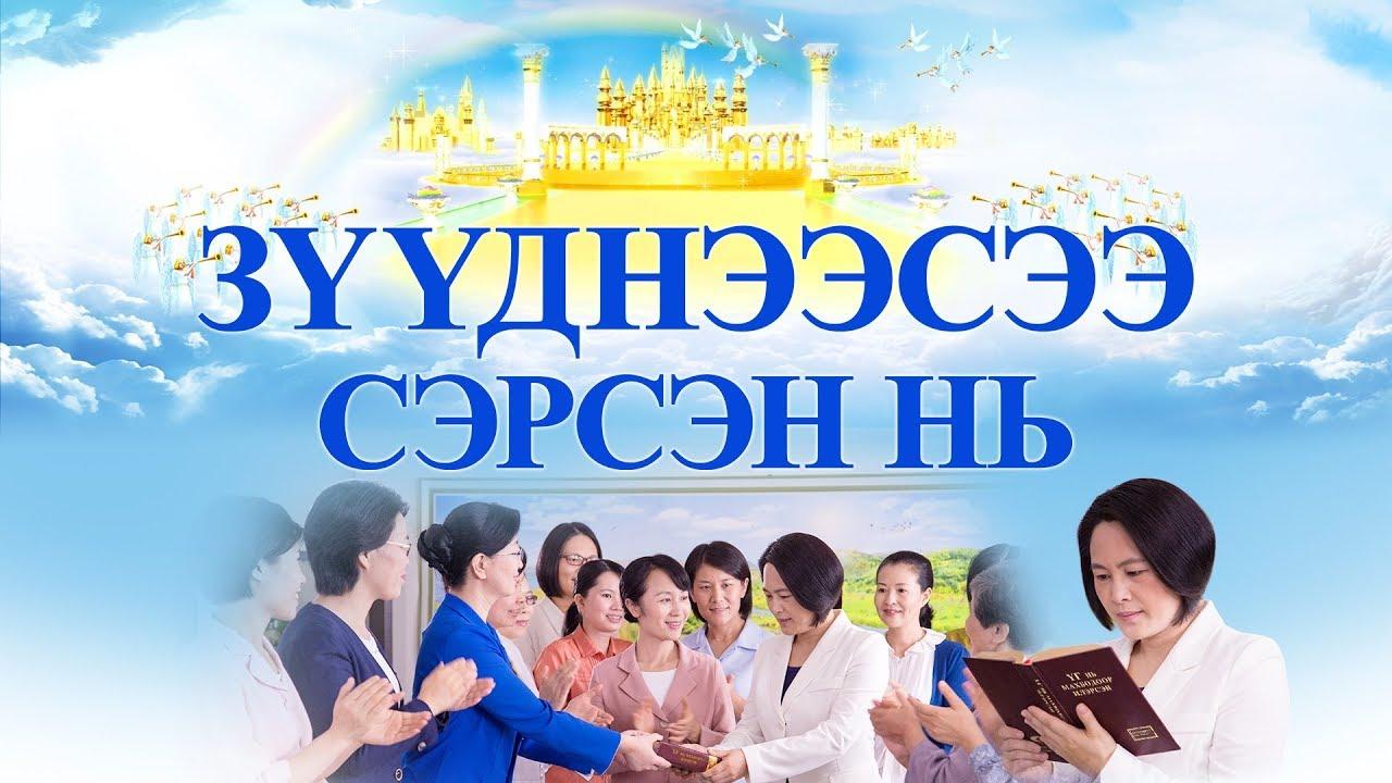 """Христийн сүмийн кино """"Зүүднээсээ сэрсэн нь"""" Трейлер (монгол хэлээр)"""