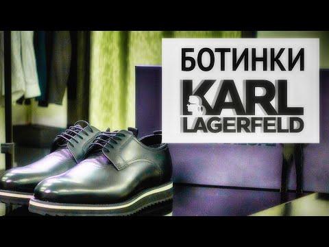 Обзор: мужские ботинки от Karl Lagerfeld | С чем носить и сочетать | 6 стильных модных луков