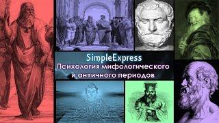 видео Зарождение психологии как науки