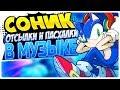 ВСЕ МУЗЫКАЛЬНЫЕ ОТСЫЛКИ В СОНИКЕ (+Конкурс) - Sonic The Hedgehog