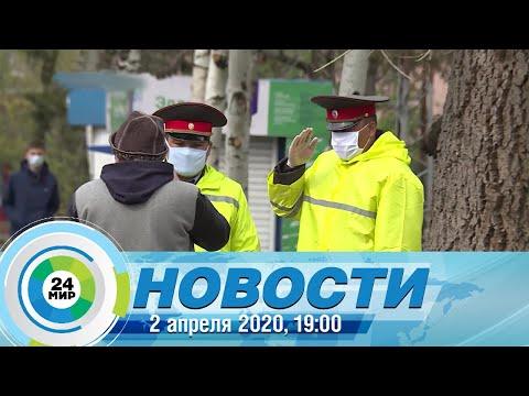 Новости 19:00 от 02.04.2020