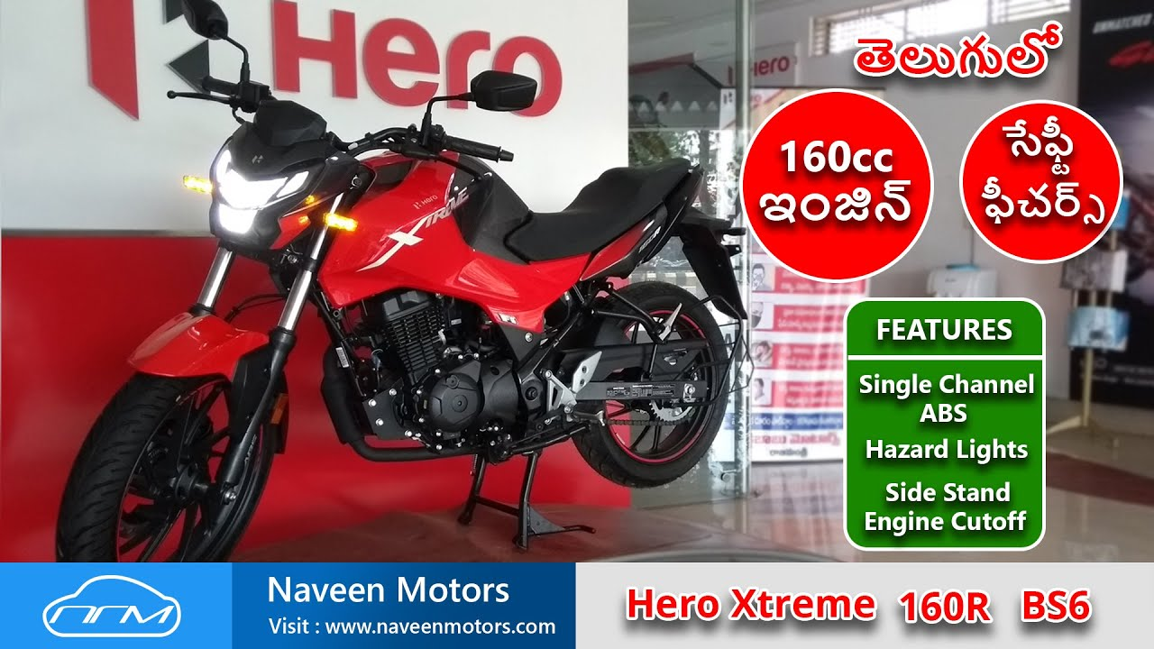 Hero xtreme 160r review in telugu | Hero xtreme 160r review | xtreme 160r mileage