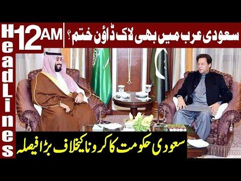 Saudi Arabia To End Curfew | Headlines & Bulletin 12 AM | 27 May 2020 | Express News | EN1
