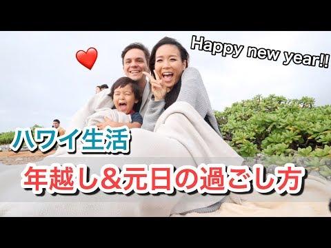 ハワイで年越し&元日の過ごし方!!!!!!【Happy New Year 】お正月 24時間密着 |海外 主婦ルーティン|福袋  初詣