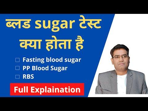 blood-sugar-test-in-hindi-/blood-glucose-test/-fasting-sugar-test/-normal-blood-sugar-level☆☆