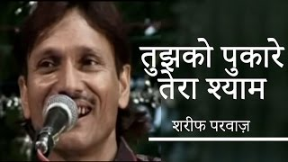Tujh Ko Pukare Tera Shyaam | Sharif Parwaz v Rukhsana | Latest Qawwali Song | Qawwali Muqabla