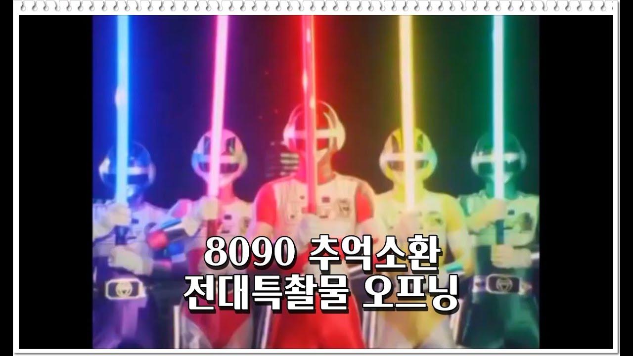 [playlist] 플레이리스트 8090 추억소환 전대특촬물 오프닝