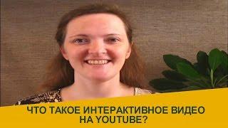 Что такое интерактивное видео на YouTube? Примеры