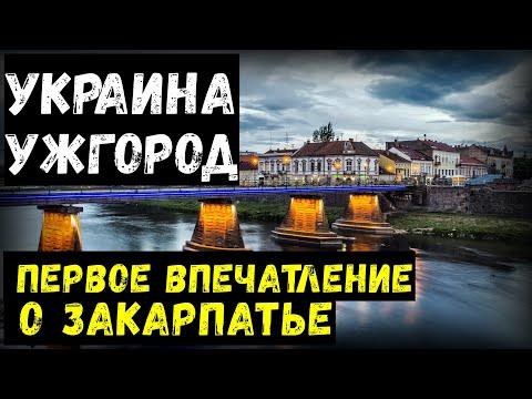 Украина. Ужгород. Первое впечатление о Закарпатье