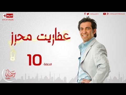 مسلسل عفاريت محرز بطولة سعد الصغير - الحلقة العاشرة - Afareet Mehrez - Episode 10