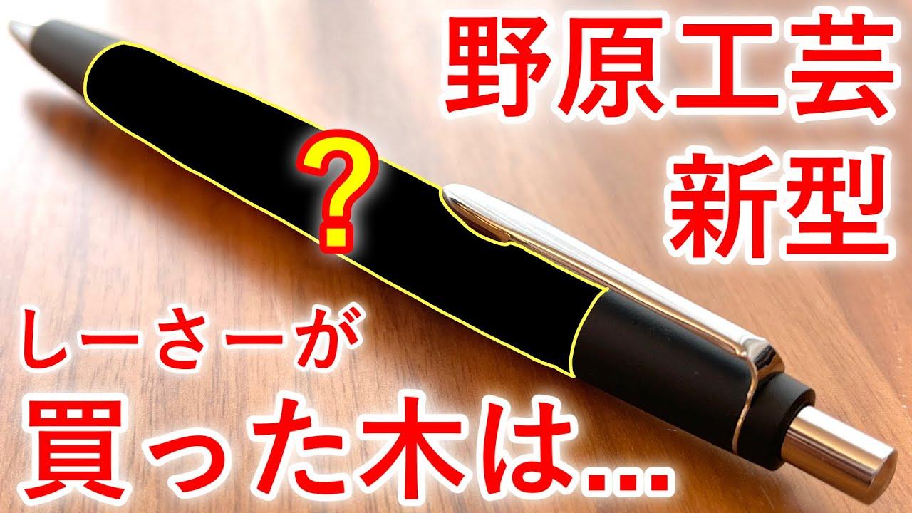野原工芸 新型シャープペンが届いた。
