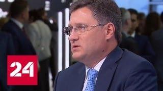 Александр Новак: экспортная пошлина на нефть будет обнулена с 2025 года - Россия 24